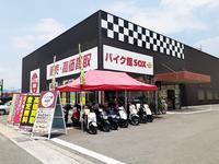 バイク館SOX伏見店
