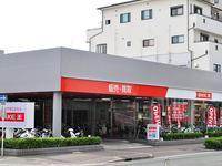 バイク王 大阪東住吉店