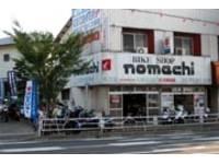 (有)野町モータース商会 福岡出張所