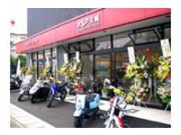バイクサポート宮崎(有)斉藤輪業