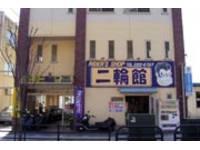Rider's Shop二輪館