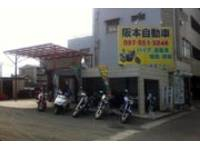 阪本自動車