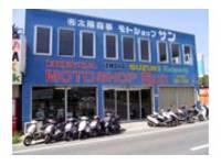 モトショップサン PCS店