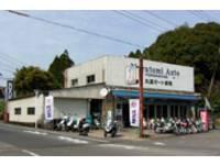 丸富オート販売 鹿児島店