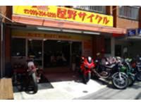 屋野サイクル 鴨池店