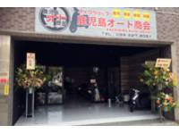 鹿児島オート商会