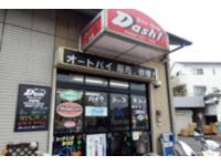 Bike Shop Dash!(バイクショップダッシュ)