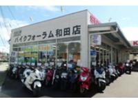 バイクフォーラム和田店
