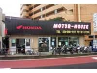 (有)モーターハウス