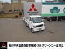 三菱/ミニキャブトラック VX-SE