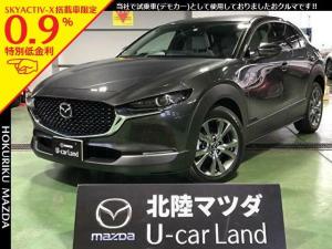 マツダ CX-30 X Lパッケージ 4WD 弊社デモカーアップ 360°ビュー