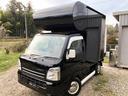 スズキ/キャリイトラック 移動販売車 移動加工車 キッチンカー ケータリングカー