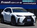 レクサス/UX UX250h Fスポーツ