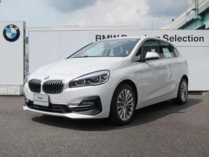 BMW 2シリーズ 218dアクティブツアラー ラグジュアリー 認定中古車 白革シート アクティブクルーズコントロール インテリジェントセーフティ ETC車載器 メモリーシート 電動テールゲート