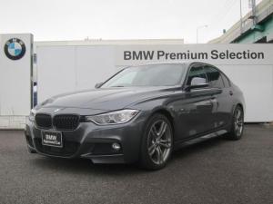 BMW 3シリーズ 320d Mスポーツ スタイルエッジ 限定車 StyleEdge アルミペダル ブラックキドニーグリル