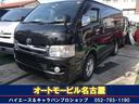 トヨタ/レジアスエースバン ロングスーパーGL ナビ ETC 5人乗 Wエアコン