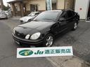 トヨタ/アリスト S300ベルテックスエディション