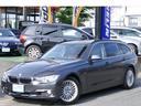 BMW/BMW 320iツーリング ラグジュアリー 茶革 Rソナー 1オナ
