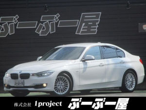 BMW 3シリーズ 320iラグジュアリー D車 ターボ 1オーナー 走行45930キロ 17アルミ リアスモーク LEDライト フォグ 黒革シート パワーシート&シートヒーター クルコン HDDナビBモニETC アイドリングストップ 保証付