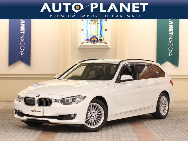 BMW BMW 320iツーリングLUX ストレージP 1オーナー 革シート