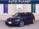 BMW/BMW 320iツーリングMスポーツ 1オーナー 禁煙車 HDDナビ