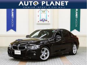 BMW 3シリーズ 320d Mスポーツ /禁煙車/衝突軽減B/ACC/レーンAS/黒革S/HDDナビ/Bカメラ/ミラーETC/LEDヘッドライト/シートH/Pシート/コンフォートアクセス/ブラインドスポットモニター/SOSコール/サイポート