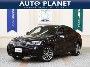 BMW X4 xDrive 28i Mスポーツ 禁煙車/1年保証・走行距離無制限/茶革S/ACC/衝突軽減B/車線逸脱警告/HDDナビTV/Bカメラ/シートH/Pシート/Pゲート/LEDヘッドライト/コンフォートアクセス/ミラーETC/