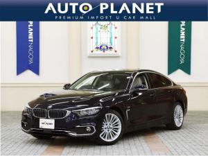 BMW 4シリーズ 420iグランクーペ ラグジュアリー プラスPKG/1年保証/禁煙/液晶メーター/ACC/衝突軽減B/ベージュ革S/HDDナビTV/Bカメラ/ハーマンカードン/シートH/Pシート/Pゲート/ランバーサポート/ブラインドスポットM