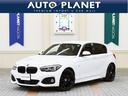 BMW/BMW 118d Mスポーツ エディションシャドー