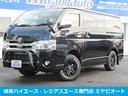 トヨタ/レジアスエースバン スーパーGL ダークプライムII