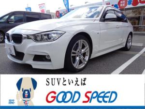 BMW 3シリーズ 320d Mスポーツ インテリジェントセーフティ 純正HDDナビ バックカメラ クルーズコントロール シートメモリー コンフォートアクセス HIDヘッドライト 純正アルミホイール ミラーインETC Bluetooth