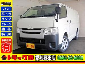 トヨタ ハイエースバン 冷蔵冷凍車-7℃ 冷蔵冷凍車-7℃ 4ドア 1t 3人乗り ガソリン AT車