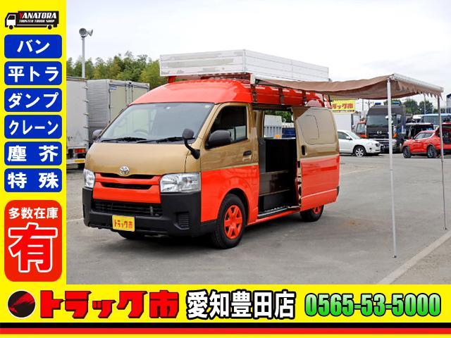 小型☆ハイエース☆加工車 冷蔵庫 換気扇 オートマ ☆全国納車可能 0120-22-8139