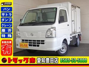 日産 NT100クリッパートラック  冷蔵冷凍車 -25℃ 低温仕様 片側サイドドア 保証書 350kg AT