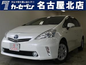 トヨタ プリウスアルファ S フルセグ/Bluetooth/禁煙/ワンオーナー/買取車