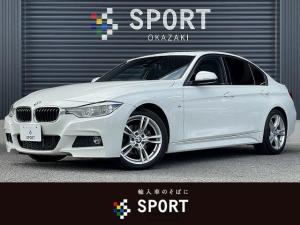 BMW 3シリーズ 320d Mスポーツ サンルーフ 純正ナビ バックカメラ アダプティブクルーズコントロール レーンディパーチャーウォーニング LEDヘッドライト パドルシフト コンフォートアクセス レーンキープアシスト ETC車載器