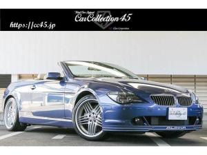 BMWアルピナ B6 カブリオ スーパーチャージ ワンオーナー車 正規ディーラー車 ダイナミックホイール アルピナ専用フロントスポイラー サイドスポイラー リアスポイラー トランクスポイラー シルバーデコライン ベージュインテリア パーキングセンサー
