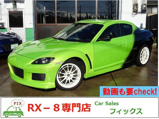 RX-8専門店!常時20台以上の在庫から選べます♪ 只今ご商談時にご予約の上ご成約頂ければクーポン適用♪