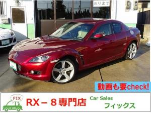 マツダ RX-8 タイプE サンドベージュレザー 色替え済み オリジナルカラー
