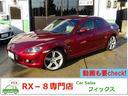 マツダ/RX-8 タイプE サンドベージュレザー 色替え済み オリジナルカラー