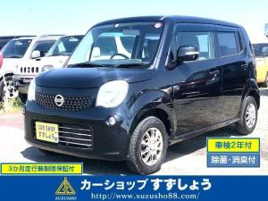 日産 モコ X (平成24年式)・タイミングチェーン・ETC・車検2年法定整備付・3か月走行無制限保証付