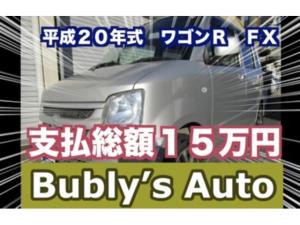 スズキ ワゴンR FX CDデッキ キーレス エアバック アルミ 車検令和3年6月 社外13インチアルミ ベンチシート レベライザー PVガラス