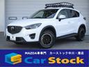 マツダ/CX-5 XD Lパケ 黒革シート ルーフラック 新品16インチアルミ