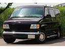 フォード/フォード エコノライン コンバージョン 1No登録 外マフラー ウッドパネル イルミ