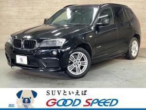 BMW X3 xDrive 20d Mスポーツ 純正ナビTV トップビューモニター ハーフレザー コンフォートアクセス ETC パワーバックドア パワーシート パドルシフト HID 純正アルミ 4WD