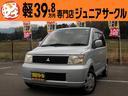 三菱/eKワゴン M+Xパッケージ
