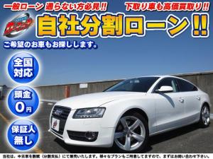 アウディ A5スポーツバック 2.0T FSI クワトロ