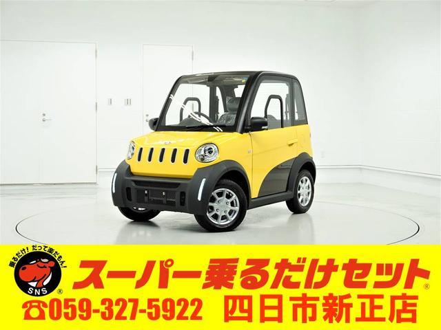 超小型電気自動車 ボディカラーは全6色 家庭用電源で簡単充電 1回の充電で約80〜120Km