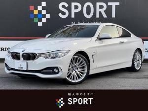BMW 4シリーズ 435iクーペ ラグジュアリー ブラックレザーシート 純正マルチナビ クルコン LDA スマートキー HIDヘッドライト