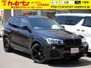 BMW X3 ブラックアウト 310台限定車 HDDナビ フルセグTV 全周囲カメラ ブラックレザー サンルーフ LEDヘッドライト 専用19インチAW ETC パドルシフト シートヒーター ヘッドアップディスプレイ パワーシート